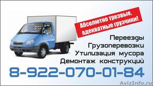 Услуги грузчиков и  транспорта - Изображение #1, Объявление #1181408