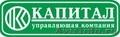 Управляющая компания «Капитал» 8-800-100-987 Тюмень