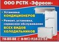 ООО РСТК Ефреон
