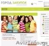 Город Закупок - интернет проект