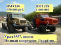 Обслуживание,  текущий и капитальный ремонт,  автомобилей Урал