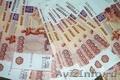 Денежные займы, деньги в долг Тюмень