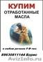 Покупаем отработанные масла любых марок  Челябинск