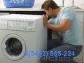 585-224. Ремонт  стиральных и посудомоечных машин.585-224