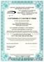 Сертификация ISO в Тюмени