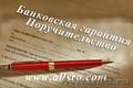 Банковская гарантия,  поручительство по гос. контрактам