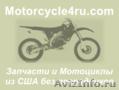 Запчасти для мотоциклов из США Тюмень
