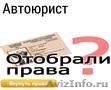 Автоюрист - возврат водительских удостоверений фемида72.рф