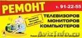 Ремонт телевизоров т. 91-22-55