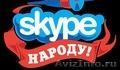 Настройка скайпа Сегодня Дешево в Тюмени