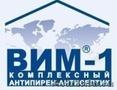 Огнебиозащитные составы ВИМ-1.Антисептик.