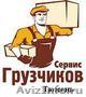 Грузчиков Сервис
