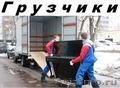 Грузотакси газели переезды вывоз мусора