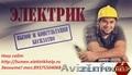 Электромонтажные работы в Тюмени,  Электрик Тюмень