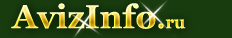 Карта сайта AvizInfo.ru - Бесплатные объявления бизнес услуги,Тюмень, ищу, предлагаю, услуги, предлагаю услуги бизнес услуги в Тюмени